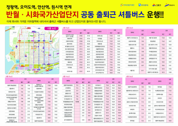 반월-사회국가산업단지 공동 출퇴근 셔틀버스 노선도(최종)1 복사.jpg