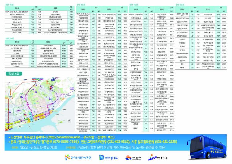 반월-사회국가산업단지 공동 출퇴근 셔틀버스 노선도(최종)2 복사.jpg