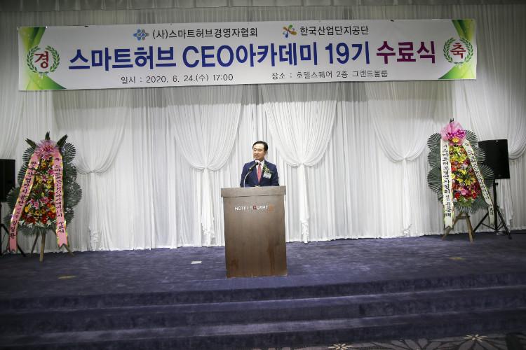 19기 수료식 인사-윤철 본부장.jpg